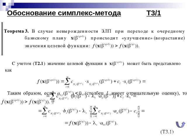 Обоснование симплекс-метода Т3/1 (T3.1)