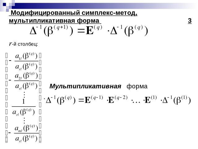 Модифицированный симплекс-метод, мультипликативная форма 3 r-й столбец: Мультипликативная форма