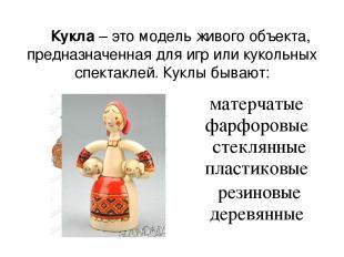 Кукла – это модель живого объекта, предназначенная для игр или кукольных спектак