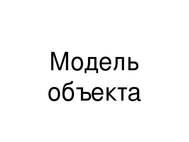 Модель объекта