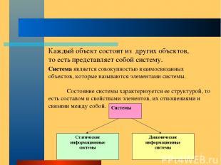 * Система является совокупностью взаимосвязанных объектов, которые называются эл