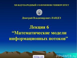 """© ElVisti Лекция 6 """"Математические модели информационных потоков"""" Дмитрий Владим"""