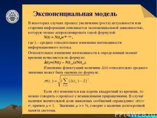 © ElVisti * Экспоненциальная модель В некоторых случаях процесс увеличения (рост