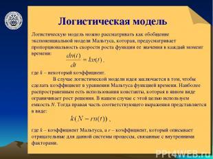© ElVisti * Логистическая модель Логистическую модель можно рассматривать как об