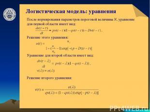 © ElVisti * Логистическая модель: уравнения После нормирования параметров порого