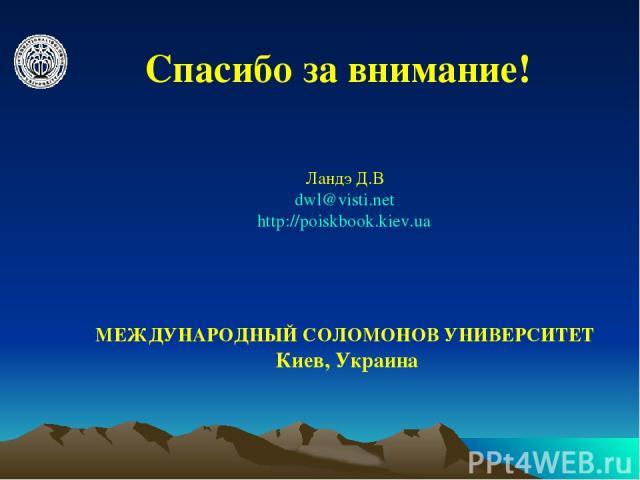 © ElVisti Спасибо за внимание! Ландэ Д.В dwl@visti.net http://poiskbook.kiev.ua МЕЖДУНАРОДНЫЙ СОЛОМОНОВ УНИВЕРСИТЕТ Киев, Украина © ElVisti