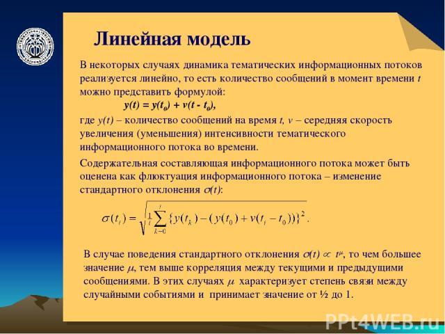 © ElVisti * Линейная модель В некоторых случаях динамика тематических информационных потоков реализуется линейно, то есть количество сообщений в момент времени t можно представить формулой: y(t) = y(t0) + v(t - t0), где y(t) – количество сообщений н…