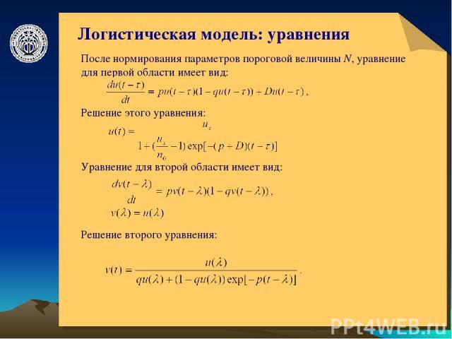 © ElVisti * Логистическая модель: уравнения После нормирования параметров пороговой величины N, уравнение для первой области имеет вид: Решение этого уравнения: Уравнение для второй области имеет вид: Решение второго уравнения: © ElVisti