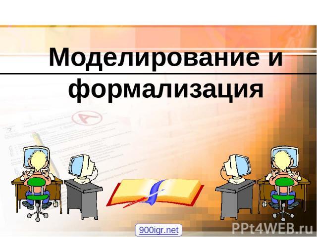 Моделирование и формализация 900igr.net