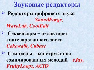 Редакторы цифрового звука SoundForge, WaveLab, CoolEdit Секвенсоры – редакторы с