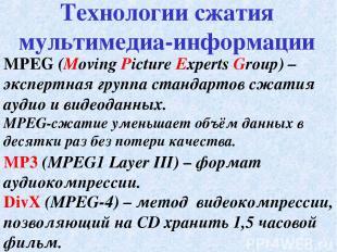 MPEG (Moving Picture Experts Group) – экспертная группа стандартов сжатия аудио