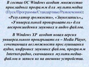 В состав ОС Windows входит множество прикладных программ для мультимедиа (Пуск/П