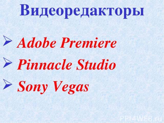 Adobe Premiere Pinnacle Studio Sony Vegas Видеоредакторы