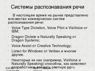 Системы распознавания речи В настоящее время на рынке представлено множество ком