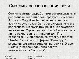 Системы распознавания речи Отечественные разработчики весьма сильны в распознава