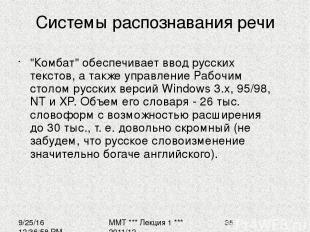"""Системы распознавания речи """"Комбат"""" обеспечивает ввод русских текстов, а также у"""