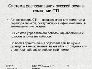 Система распознавания русской речи в компании CTI Автосекретарь CTI — предназнач