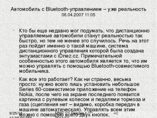 Автомобиль с Bluetooth-управлением – уже реальность 06.04.2007 11:05 Кто бы еще