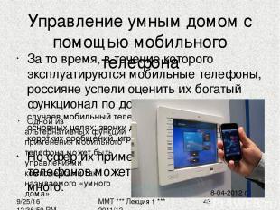 Управление умным домом с помощью мобильного телефона За то время, в течение кото