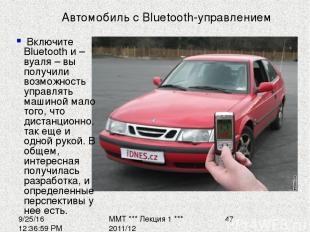 Автомобиль с Bluetooth-управлением ММТ *** Лекция 1 *** 2011/12 Включите Bluetoo