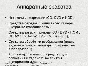 Аппаратные средства Носители информации (CD, DVD и HDD); Средства передачи (мини