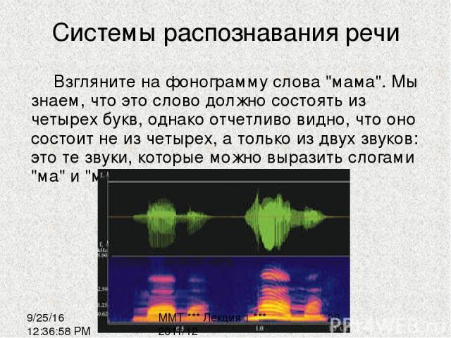 Системы распознавания речи Взгляните на фонограмму слова