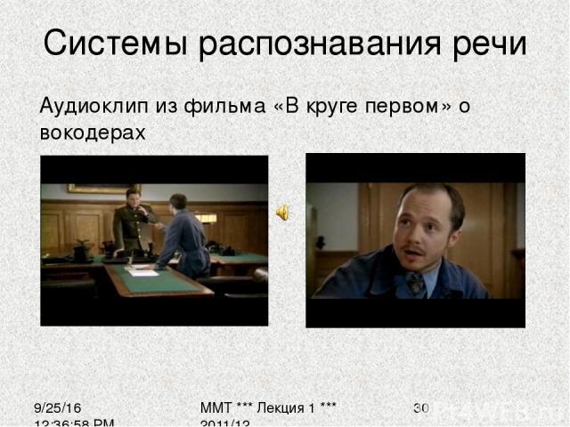 Системы распознавания речи ММТ *** Лекция 1 *** 2011/12 Аудиоклип из фильма «В круге первом» о вокодерах