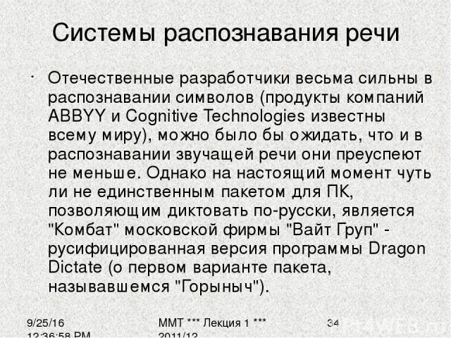 Системы распознавания речи Отечественные разработчики весьма сильны в распознавании символов (продукты компаний ABBYY и Cognitive Technologies известны всему миру), можно было бы ожидать, что и в распознавании звучащей речи они преуспеют не меньше. …