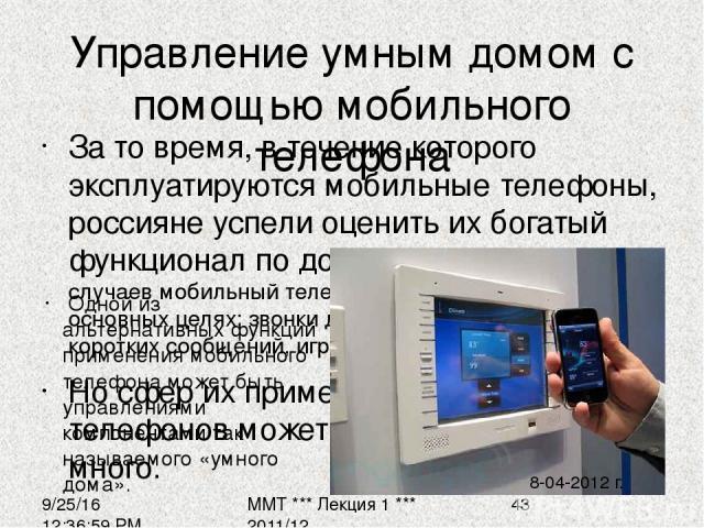 Управление умным домом с помощью мобильного телефона За то время, в течение которого эксплуатируются мобильные телефоны, россияне успели оценить их богатый функционал по достоинству. Однако в 99% случаев мобильный телефон используется в нескольких о…