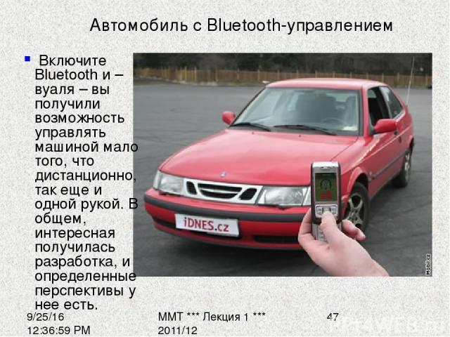 Автомобиль с Bluetooth-управлением ММТ *** Лекция 1 *** 2011/12 Включите Bluetooth и – вуаля – вы получили возможность управлять машиной мало того, что дистанционно, так еще и одной рукой. В общем, интересная получилась разработка, и определенные пе…