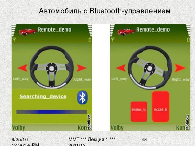 Автомобиль с Bluetooth-управлением ММТ *** Лекция 1 *** 2011/12