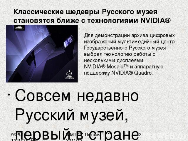 Классические шедевры Русского музея становятся ближе с технологиями NVIDIA® Совсем недавноРусский музей, первый в стране государственный музей русского изобразительного искусства, распахнул двери своего Центра музейного мультимедиа. Это уникальный …