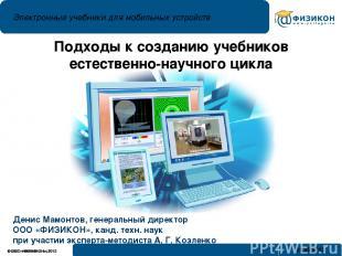 Подходы к созданию учебников естественно-научного цикла Денис Мамонтов, генераль