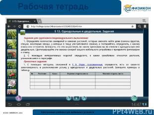 Рабочая тетрадь © ООО «ФИЗИКОН», 2012 Электронные учебники для мобильных устройс