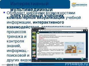Интерактивный мультимедийный электронный учебник Обладает широкими возможностями