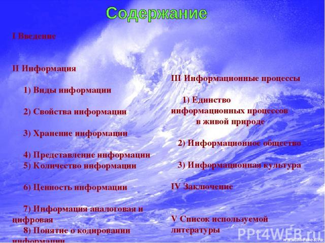 I Введение II Информация 1) Виды информации 2) Свойства информации 3) Хранение информации 4) Представление информации 5) Количество информации 6) Ценность информации 7) Информация аналоговая и цифровая 8) Понятие о кодировании информации 9) Хранение…