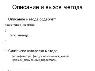 Описание и вызов метода Описание метода содержит { тело_метода } Синтаксис загол