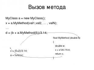 Вызов метода MyClass a = new MyClass(); x = a.MyMethod(val1,val2, … , valN); … d