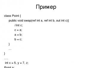 Пример class Point { public void swap(ref int a, ref int b, out int c){ //int c;