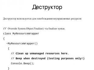 Деструктор Деструктор используется для освобождения неуправляемых ресурсов: // O