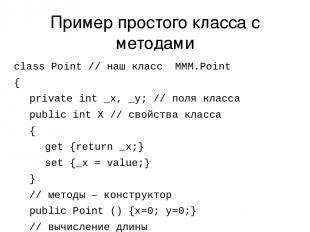 Пример простого класса с методами class Point // наш класс MMM.Point { private i