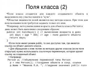 Поля класса (2) Поля класса создаются для каждого создаваемого объекта в выделен
