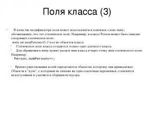 Поля класса (3) В качестве модификатора поля может использоваться ключевое слово