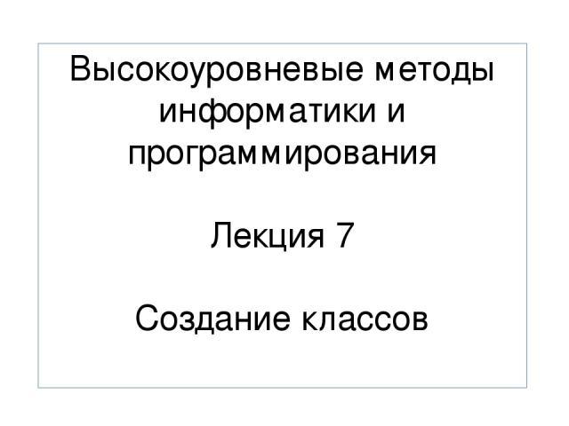 """Высокоуровневые методы информатики и программирования Лекция 7 Создание классов """"Си"""" — во всем мире """"си"""" (мать братьев Покрасс)"""