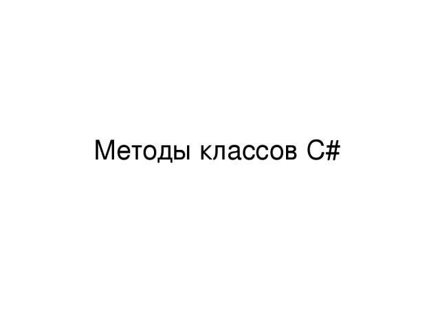 Методы классов C#