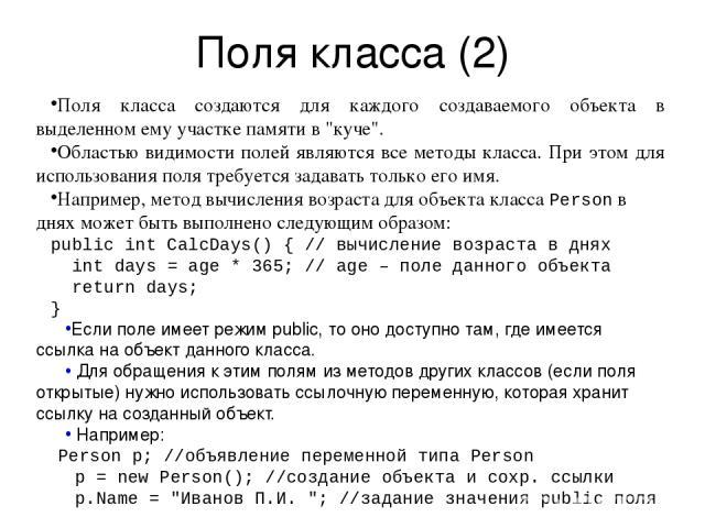 Поля класса (2) Поля класса создаются для каждого создаваемого объекта в выделенном ему участке памяти в