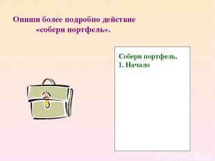 Опиши более подробно действие «собери портфель». Собери портфель. 1. Начало