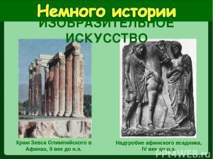 Храм Зевса Олимпийского в Афинах, II век до н.э. Надгробие афинского всадника, I