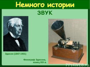 Эдисон (1847-1931) Фонограф Эдисона, конец XIX в. ЗВУК