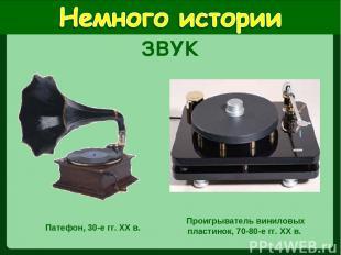 Патефон, 30-е гг. XX в. Проигрыватель виниловых пластинок, 70-80-е гг. XX в. ЗВУ
